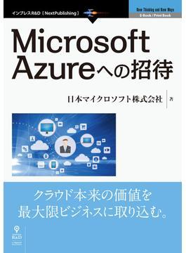 【オンデマンドブック】Microsoft Azureへの招待