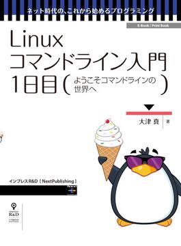 【オンデマンドブック】Linuxコマンドライン入門 1日目
