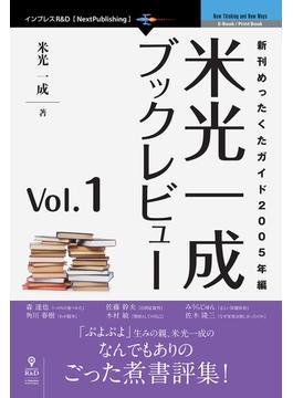 【オンデマンドブック】米光一成ブックレビュー Vol.1