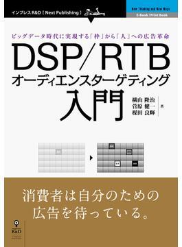 【オンデマンドブック】DSP/RTBオーディエンスターゲティング入門