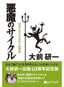 【オンデマンドブック】悪魔のサイクル(2013年新装版)