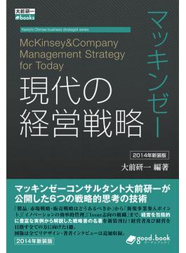 【オンデマンドブック】マッキンゼー 現代の経営戦略 2014年新装版