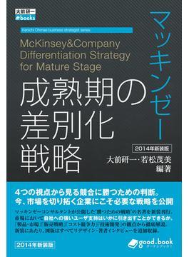 【オンデマンドブック】マッキンゼー 成熟期の差別化戦略 2014年新装版