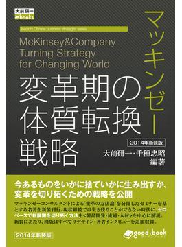 【オンデマンドブック】マッキンゼー 変革期の体質転換戦略 2014年新装版
