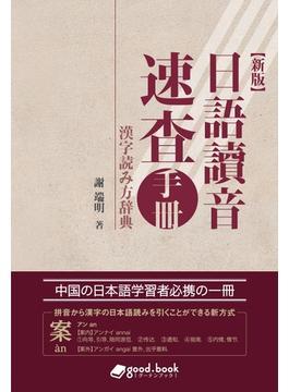 【オンデマンドブック】新版日語読音速査手冊(漢字読み方辞典)