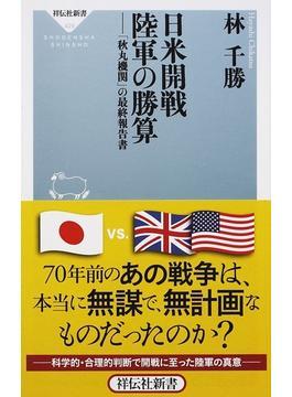 日米開戦 陸軍の勝算 「秋丸機関」の最終報告書(祥伝社新書)
