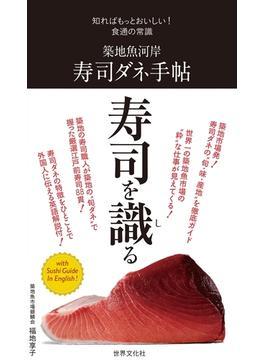 築地魚河岸 寿司ダネ手帖