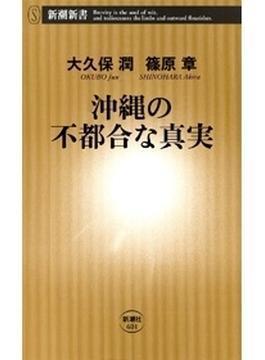 沖縄の不都合な真実(新潮新書)(新潮新書)