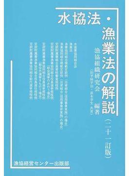 水協法・漁業法の解説 21訂版