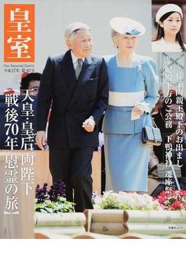 皇室 Our Imperial Family 第67号(平成27年夏号) 特集天皇・皇后両陛下〈戦後70年慰霊の旅〉/妃殿下方のご公務(扶桑社MOOK)
