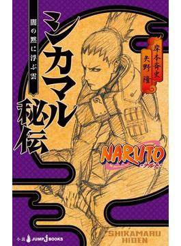 NARUTO―ナルト― シカマル秘伝 闇の黙に浮ぶ雲(ジャンプジェイブックスDIGITAL)