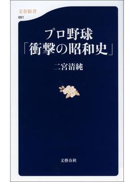 プロ野球「衝撃の昭和史」(文春新書)