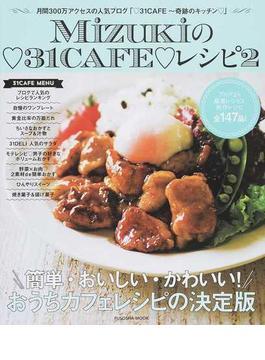 Mizukiの♡31CAFE♡レシピ 2