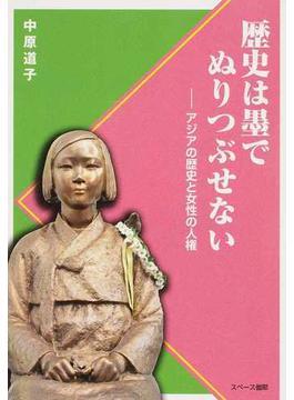 歴史は墨でぬりつぶせない アジアの歴史と女性の人権