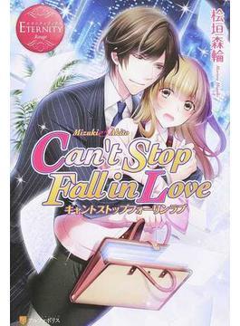 Can't Stop Fall in Love Mizuki & Akito 1(エタニティブックス・赤)