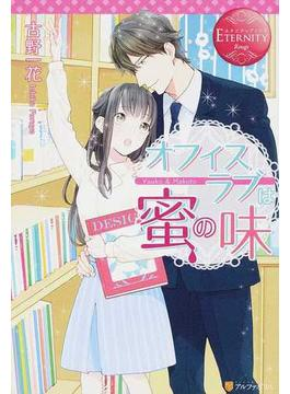 オフィスラブは蜜の味 Yuuko & Makoto(エタニティブックス・赤)