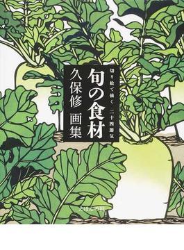 切り絵で描く二十四節気旬の食材 久保修画集