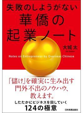 失敗のしようがない 華僑の起業ノート