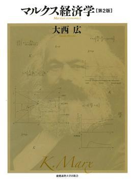 マルクス経済学 第2版