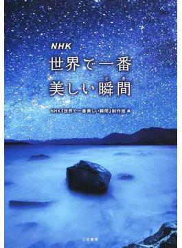 NHK世界で一番美しい瞬間