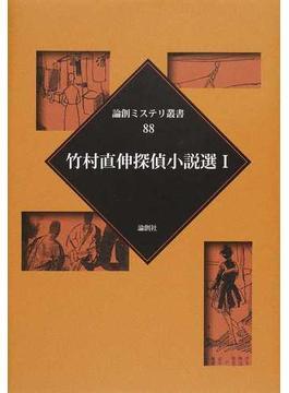 竹村直伸探偵小説選 1(論創ミステリ叢書)
