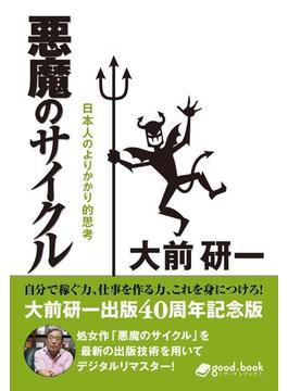 悪魔のサイクル 2013年新装版