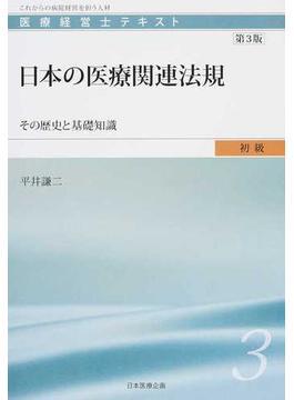 医療経営士テキスト これからの病院経営を担う人材 第3版 初級3 日本の医療関連法規