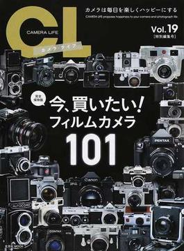カメラ・ライフ Vol.19 〈特別編集号〉完全保存版今、買いたい!フィルムカメラ101(玄光社MOOK)
