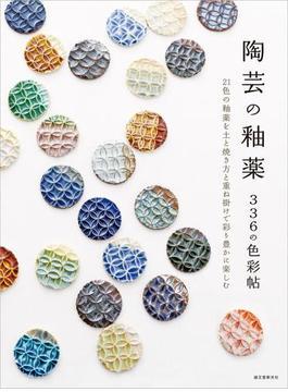 陶芸の釉薬 336の色彩帖