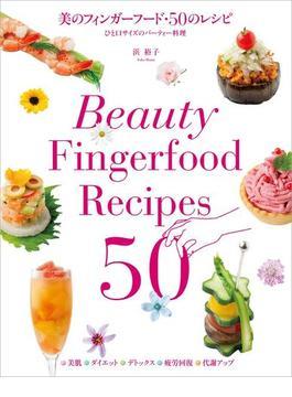 【期間限定価格】美のフィンガーフード・50のレシピ