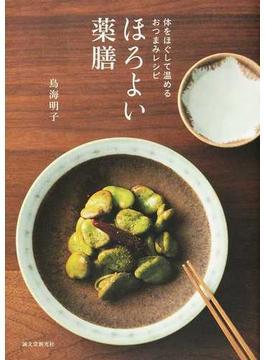 ほろよい薬膳 体をほぐして温めるおつまみレシピ