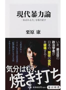 現代暴力論 「あばれる力」を取り戻す(角川新書)