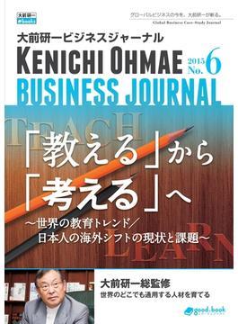 【オンデマンドブック】大前研一ビジネスジャーナル No.6(「教える」から「考える」へ~世界の教育トレンド/日本人の海外シフトの現状と課題~)