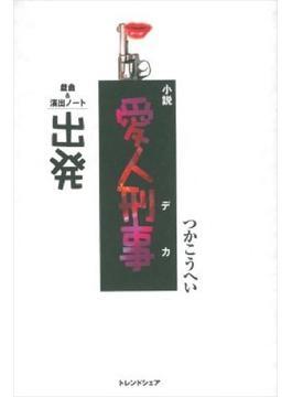 愛人刑事 (小説) / 出発 (戯曲&演出ノート)