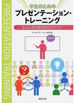 学生のためのプレゼンテーション・トレーニング 伝える力を高める14ユニット