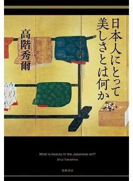 日本人にとって美しさとは何か
