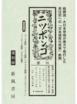 ニツポンゴ 戦勝国・大日本帝国が南方で発行した原住民への「日本語教化政策」新聞 復刻版