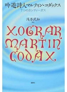 吟遊詩人マルティン・コダックス 7つのカンティーガス