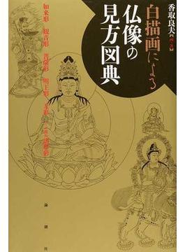 白描画による仏像の見方図典 如来形 観音形 菩薩形 明王形 天形 その他の諸尊形
