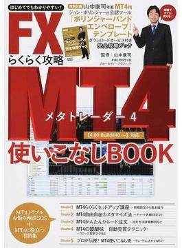 FX MT4らくらく攻略使いこなしBOOK はじめてでもわかりやすい!