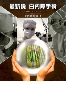 最新鋭白内障手術