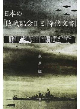 日本の「敗戦記念日」と「降伏文書」