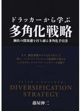 ドラッカーから学ぶ多角化戦略 御社の閉塞感を打ち破る多角化手引書
