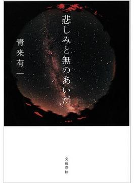 悲しみと無のあいだ(文春e-book)