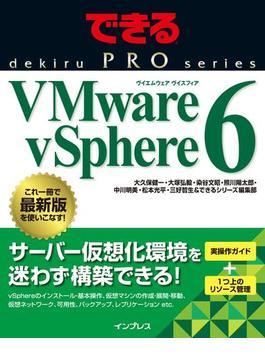 できるPRO VMware vSphere 6(できるPRO)