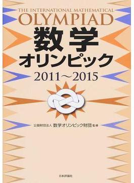 数学オリンピック 2011〜2015