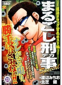 まるごし刑事Special 23 違法ドラッグ密売ホスト編(マンサンコミックス)