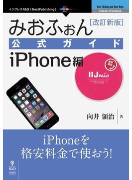 【オンデマンドブック】みおふぉん公式ガイド iPhone編 改訂新版