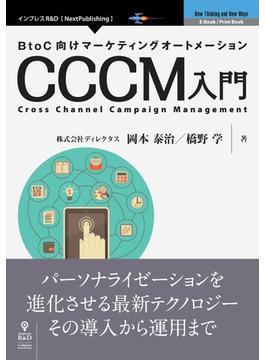 【オンデマンドブック】BtoC向けマーケティングオートメーション CCCM入門
