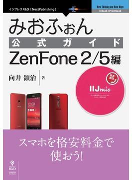 【オンデマンドブック】みおふぉん公式ガイド ZenFone 2/5編